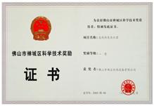 确正热泵获得禅城科学技术奖励证书