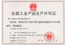 确正热泵获全国工业产品生产许可证