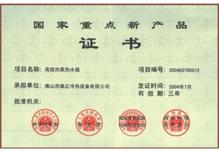 确正热泵获国家重点新产品证书