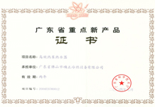 广东省重点新产品证书