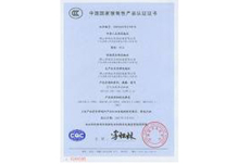 确正热泵获CCC强制性产品认证