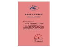 确正热泵获广东民营科技企业证书