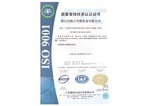 确正热泵获质量管理体系认证证书
