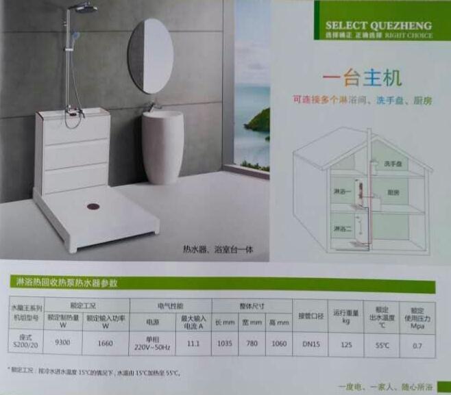 淋雨热回收热泵热水器