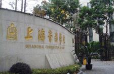 上海音乐学院热泵工程