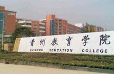 贵州教育学院热泵工程