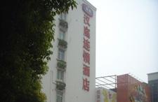 汉庭酒店热泵热水工程