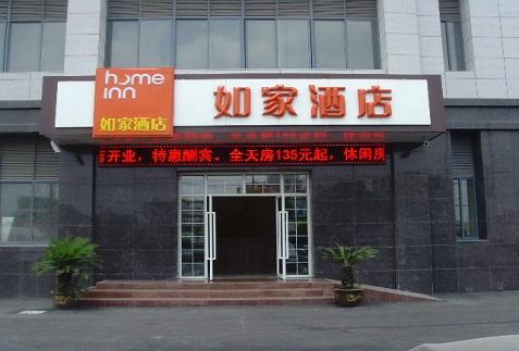 沪松路如家酒店热泵工程