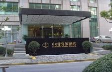 上海中南海滨大酒店热泵工程