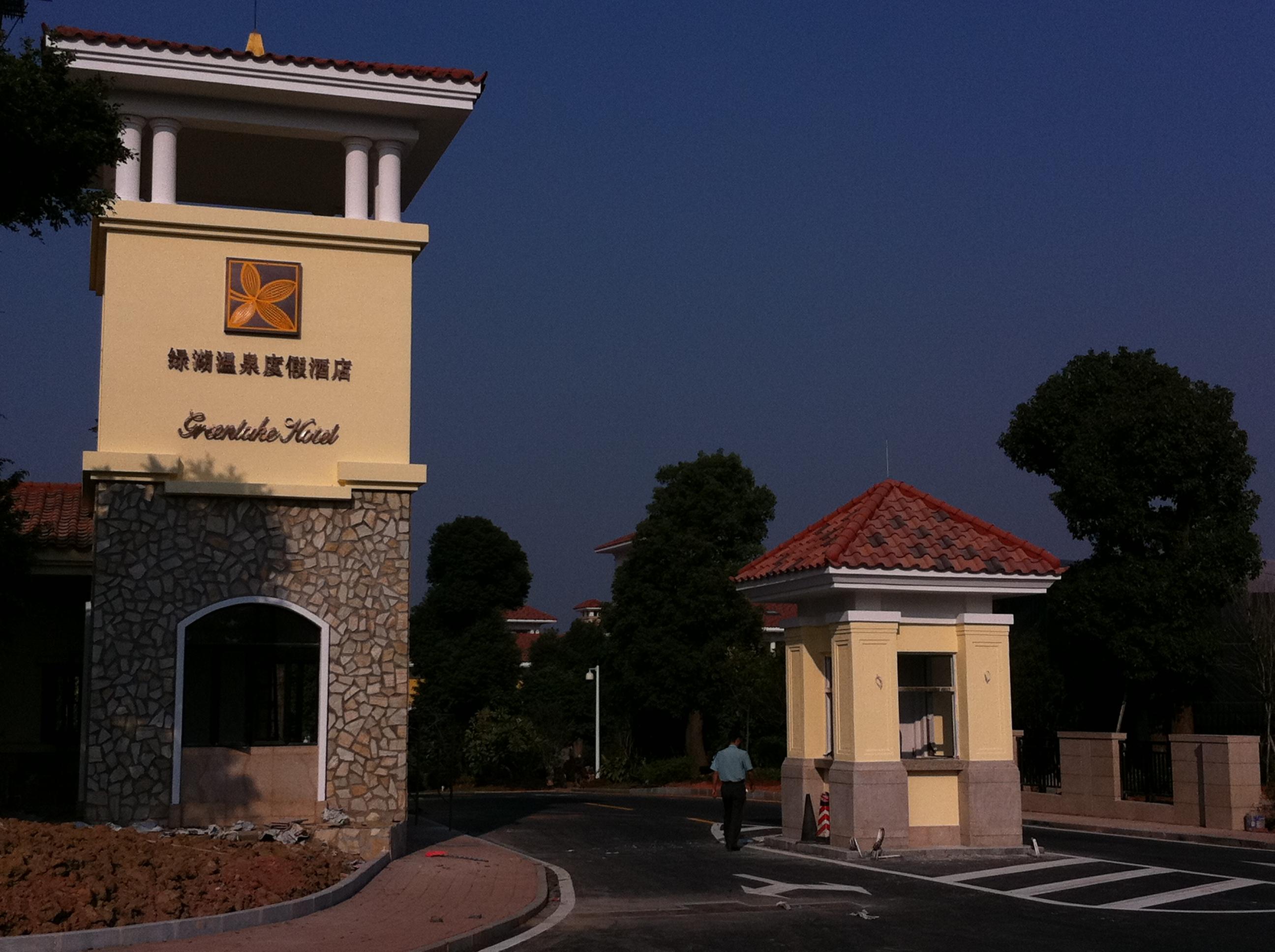 绿湖温泉度假酒店热泵热水工程