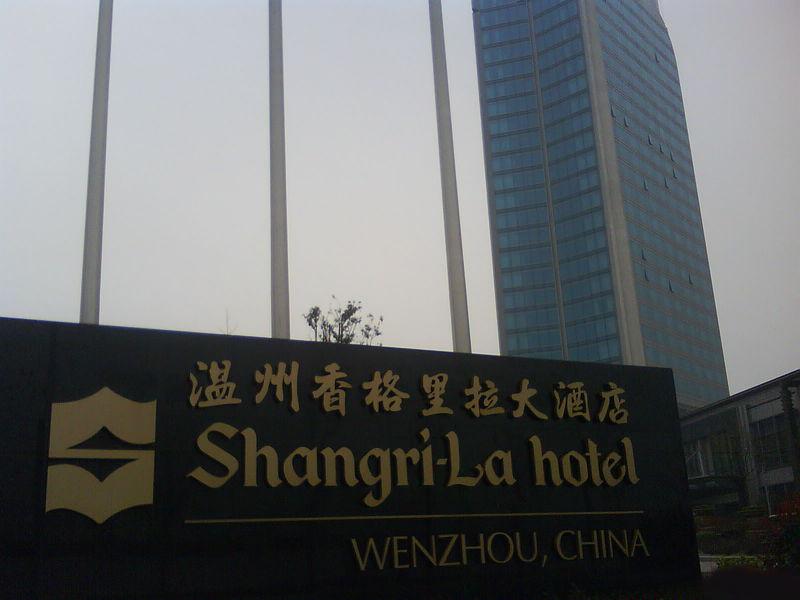 香格里拉大酒店热泵工程